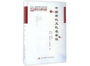 AR助力国学大师传道授业——学习中国古代文化的正确方式