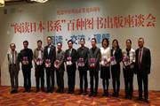 """纪念中日邦交正常化45周年 ——""""阅读日本书系""""百种图书出版座谈会在京举行"""