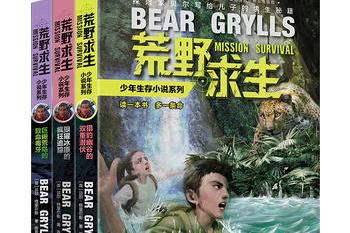 《荒野求生少年生存小说系列》推出第四辑——贝尔的忠告:永远保持微笑