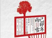 """""""中国式的《战争与和平》""""《己卯年雨雪》,法兰克福书展举行多语种推介及版权交易活动"""