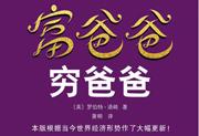 紫色风暴来袭,《富爸爸穷爸爸》20周年修订版助力读者走向财务自由