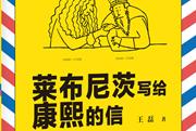 当荒诞照进现实——四川文艺出版社重磅推出原创黑色幽默小说《莱布尼茨写给康熙的信》
