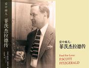信仰的断裂:菲茨杰拉德——读《爱中痴儿:菲茨杰拉德传》
