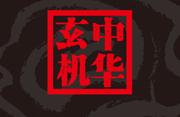 """《中国天机》姊妹篇《中华玄机》隆重问世,前文化部长 王蒙""""要与你讲传统"""""""