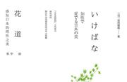 """""""与花论道观想自然"""" ——《花道:感知日本的理性之美》新书分享会在 """"瀛花秋韵物语人生""""日式花道、花艺展期间举办"""