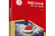 """河南文艺十九大献礼图书——《海底7000米:深海""""蛟龙""""号的故事》,一部中华海洋儿女共同写就的大书"""