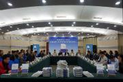 国家高端智库与人民出版社共推《通向新增长之路 供给侧结构性改革论纲》