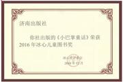 济南出版社《小巴掌童话》荣获冰心儿童图书奖