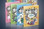 陕西人民美术社推出足本漫画版《三国演义》,经典名著也可以这么萌