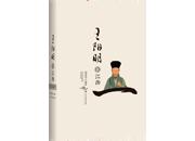 水木湛精华 ——评周建华新作《王阳明在江西》