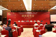《中国特色社会主义政治经济学研究报告》在北京国家会议中心发布