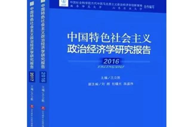 济南出版社《中国特色社会主义政治经济学研究报告》近期出版