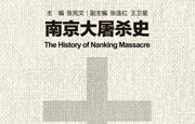 南大社《南京大屠杀史》入选2017年丝路书香工程翻译资助项目