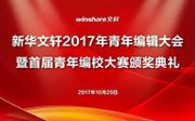 新华文轩2017年青年编辑大会暨首届青年编校大赛颁奖典礼隆重举行