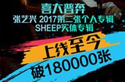 京东全国独家首发,张艺兴第二张个人专辑《SHEEP》预售破18万张