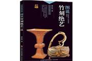 济南出版社中华传统绝艺丛书:感受传承而来的历史底蕴