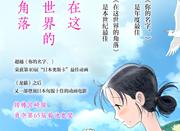 """新星出版社出版推出""""日本旬报十佳之首""""动画电影《在这世界的角落》同名图书"""