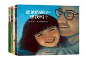 """新疆青少年出版社""""郝先生·好绘本""""系列:把故事变成动人的歌谣"""