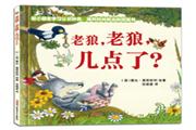 新疆青少年出版社推出绘本《老狼,老狼几点了》:将学习融入于游戏和阅读中