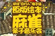 用音乐讲述中国故事——梅子涵原创绘本《麻雀》改编绘本音乐会在京上演