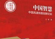 书摘 自主创新,时速380公里高速列车驰骋中国大地