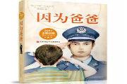 《因为爸爸》:一部以儿童视角书写时代英雄人物的少年成长小说