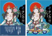科学出版社东京株式会社《中国最美唐卡》在日本出版发行