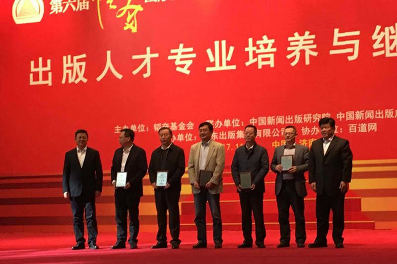 第六届韬奋出版人才高端论坛获奖征文名单