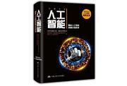 书摘|五大因素促使中国发展成为全球AI中心