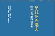 哈萨克斯坦总统纳扎尔巴耶夫传记中文版在京首发
