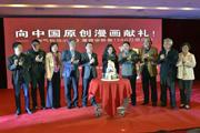 读者用购买投票,销售1500万册——漫画版《淘气包马小跳》成为中国原创漫画市场第一书
