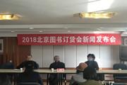 2018北京图书订货会将有这些新举措