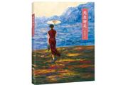 江西人民出版社推出《先生好美》,展现一个时代的风骨与优雅