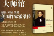 《超验 神秘 浪漫:美国作家霍桑传》:走近影响过爱伦·坡、麦尔维尔的文学大师