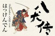 《八犬传》:仿《水浒传》与《三国演义》最成功的日本经典小说