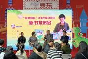 """中国原创绘本的新亮点——""""笨狼妈妈""""汤素兰童话绘本新书首发"""