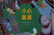 """七彩云世界绘本馆""""《小心翼翼》作者罗杰·米罗读者见面会在沪举行"""