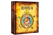 留住一段历史,守住一个传奇——AR立体图书《最美古中国·虎印传奇》近期上市