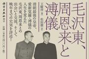 《毛泽东、周恩来与溥仪》日文版在日本出版发行,更多中国主题图书将进入日本市场
