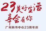 """23周年店庆,广州购书中心要举办一场""""宇宙大爆炸"""""""