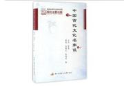 国学大师经典讲座+名家名篇——学习中国古代文化的正确方式