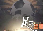 济南出版社推出小说《足球经理》,听圈内人讲中国职业足球故事