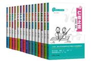 """《中华根文化·中学生读本》:为中学生""""量身定做""""的传统文化普及读本"""