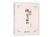 上海教育出版社推出《科学是美丽的》系列丛书,用文字还原科学之美