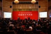 第一届新时代阅读教育高峰论坛在京举行,问道整本书阅读