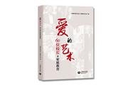 爱是最好的教育 ——上海教育出版社推出《爱的艺术——60位校长谈家庭教育》