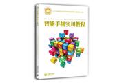 互联网时代,让父母离我们更近一点 ——上海教育出版社推出《智能手机实用教程》