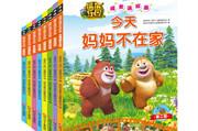 《熊熊乐园 成长连环画》:同名动画片温馨故事,带4-6岁孩子感受成长教育