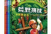 《神奇校车》作者全新力作,引导孩子放弃电子游戏走向户外