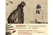 """""""曹文轩纯美绘本""""系列之《痴鸡》《最后一只豹子》德文版出版"""